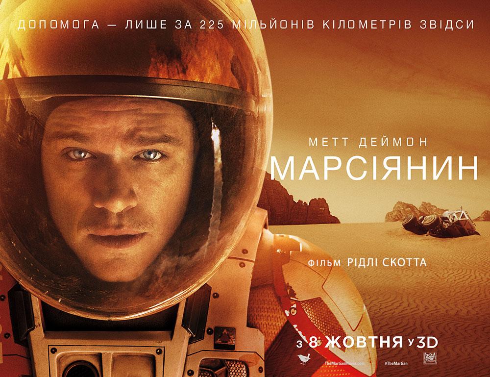 плакат Марсіянин