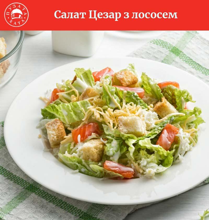 Салат Цезар з лососем