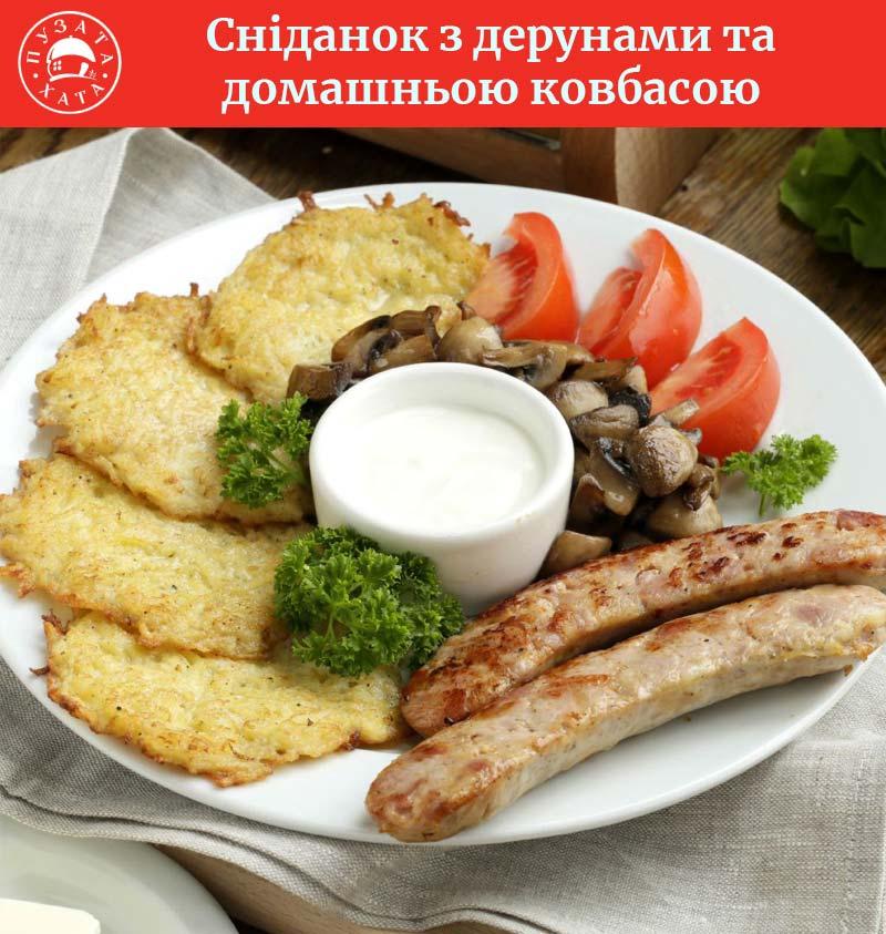 Сніданок з дерунами та домашньою ковбасою