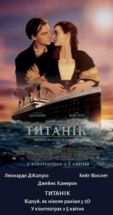 кіноафіша до фільму Титанік