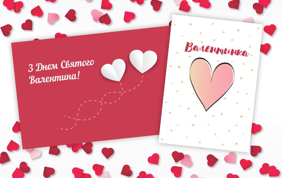 Valentine cards in Ukrainian