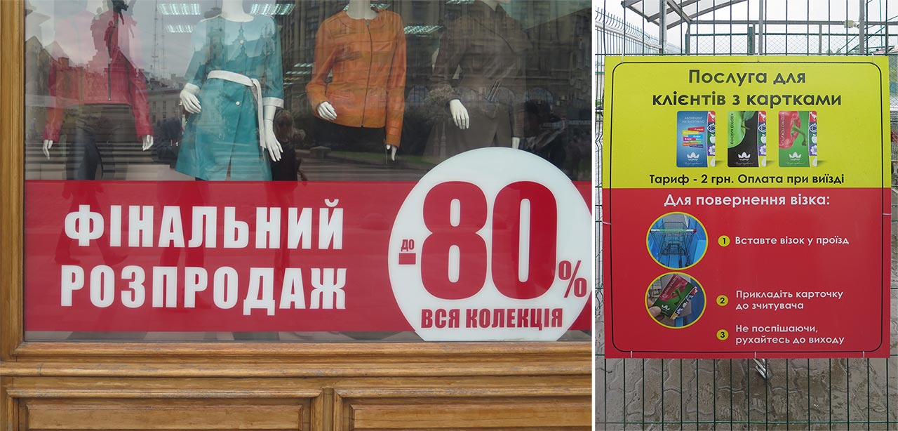 shopping window with a sale sign