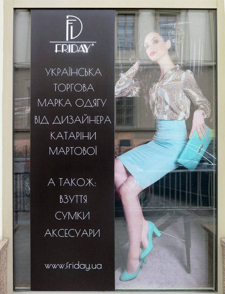 window display of a women's boutique